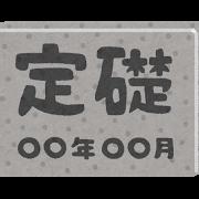 kouji_teiso_plate
